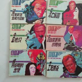 007系列连环画6册