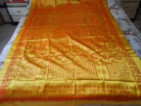 缎子往生被8件套(陀罗尼被)包括被子1.18*2米,枕巾,面巾,护体符,金光明沙,3张咒轮