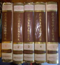 脂砚斋重评石头记汇校(全五册)