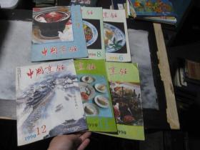 中国烹饪 1990年第6/8/9/10/11/12期 6本合售