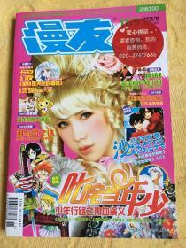 漫友 动画100 2008年 4月号 第165期