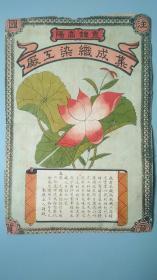 直隶高阳:集成织染工厂六合莲牌(商标)