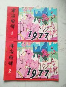 1977年《年画缩样》第1、2期合售