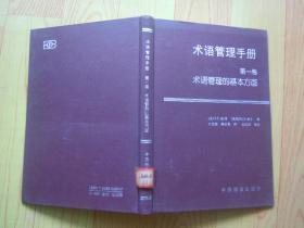 术语管理手册,第一卷,术语管理的基本方面【精装】