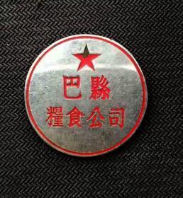 建国初期:四川巴县粮食公司,铜证章美品