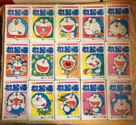 机器猫 1~44册 人民美术出版社