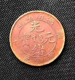 光绪元宝,湖南省造,黄铜元