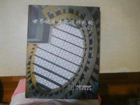 世界优秀建筑设计机构精选作品集               【22层】