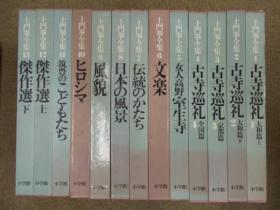 土门拳全集 13册全  带盒套  小学馆 古寺巡礼日本的风景 传统杰作选   日本直发包邮