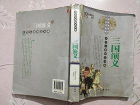 中华古籍精品珍藏三国演义
