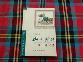 山川情旅:瑞升游记选(刘瑞升签名盖章)