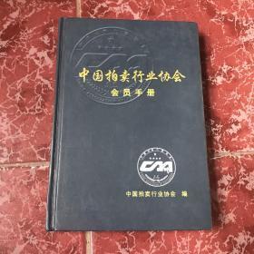 中国拍卖行业协会 会员手册