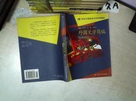 外国文学简编(欧美部分) 第五版