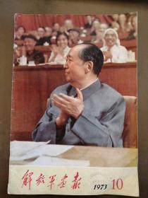 解放军画报1973年第10期