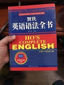 贺氏英语语法全书