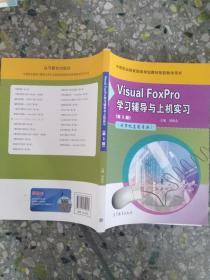 Visual FoxPro学习辅导与上机实习(计算机应用专业)(第3版)