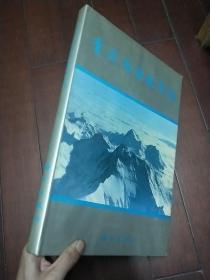 青藏高原地图集(精装有书衣)8开【盖有藏书者私章】一版一印