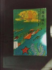 海底城市:儿童科幻小说---[ID:325707][%#327K6%#]