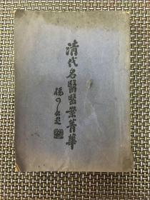 清代名医医案精华