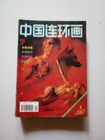 中国连环画。1996年全年(1~12期)