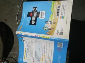 16学霸笔记--高中语文(通用版)