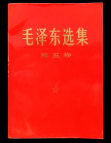 毛泽东选集第五卷(大字本)