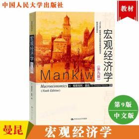 宏观经济学 N·格里高利·曼昆 第九版 第9版 中文版 中国人民大学出版社 赠PDF答案