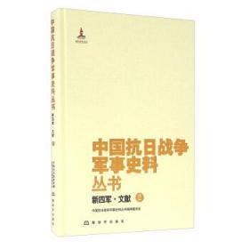 新四军·文献(2)