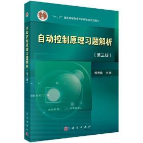 自动控制原理习题解析 第三版 第3版 配胡寿松第7版教材 自动控制原理七版教材辅导答案 教材解析 科学出版社