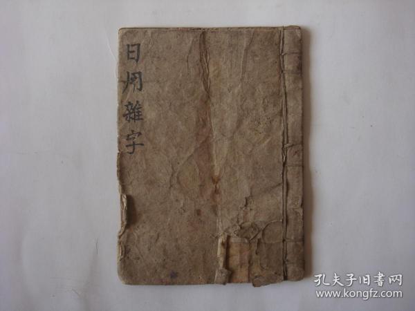民国甲寅年镌《日用杂字》1册
