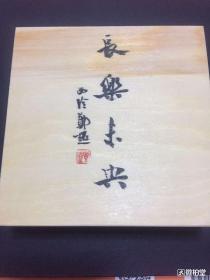 郑超(西泠印社)题字笋皮印垫