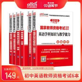 中公教育国家教师资格考试专用教材初中英语教师资格证考试用书
