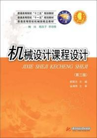 机械设计课程设计(第三版)