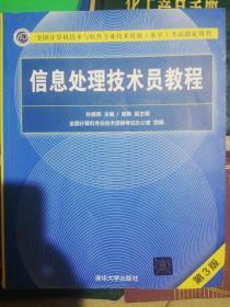 信息处理技术员教程(第3版)(配光盘)/全国计算机技术与软件专业技术资格(水平)考试指定用书