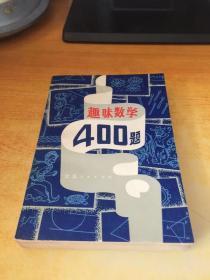 趣味数学400题