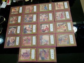 1983年一版一印(十八册全套十品合售)《红楼梦》,众名家绘画,(刘锡永、张令涛、胡若佛等)