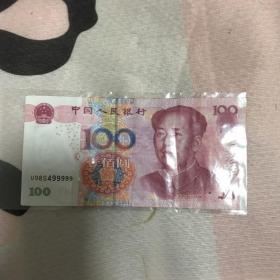 5个9的100元人民币