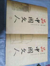 品中国文人(1.2)