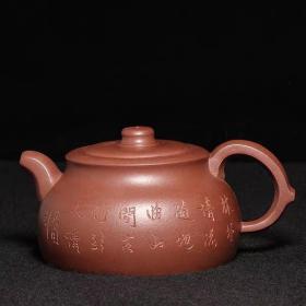 台湾回流老紫砂壶文革时期紫砂壶裴石民制全手工老紫泥刻字汉韵壶