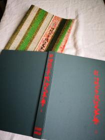 全部是细节图的《图解 传统工艺技法大事典》上卷,日文原版精装本,日本刺绣技法,组纽技法,革工艺,漆工艺,竹木工艺,深入浅出的讲解,许多工艺秘法公开