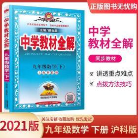 2021春新版中学教材全解九年级数学下册沪科版HK 9年级数学下教材
