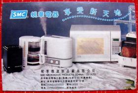 中国国际航空公司:经济舱登机证背面蚬华电器,早期登机牌、飞机票甩卖,实拍,包真