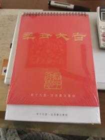 沈浩—君子九思(台历)