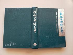 新编中国针灸学【有水印】