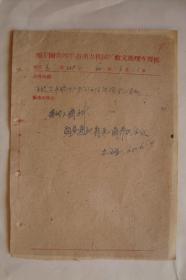 信纸   收文处理专用纸     附关于召开锅炉车间主任座谈会的通知     (1960年  16开2页)