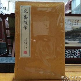 崇贤馆·子部——容斋随笔(一函六册)