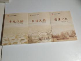 陕州地坑院文化丛书:平地炊烟、民俗风情、影像记忆、(3册合售)