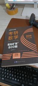 考研数学题海战数800题2019中公版