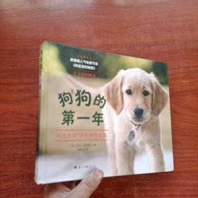 狗狗的第一年:从出生到1岁的教养指南