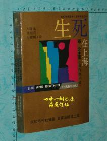 生死在上海(品特佳——无章、无字、无勾划,封面洁净、四角齐整、书口干净——少见压膜本)【又一本】